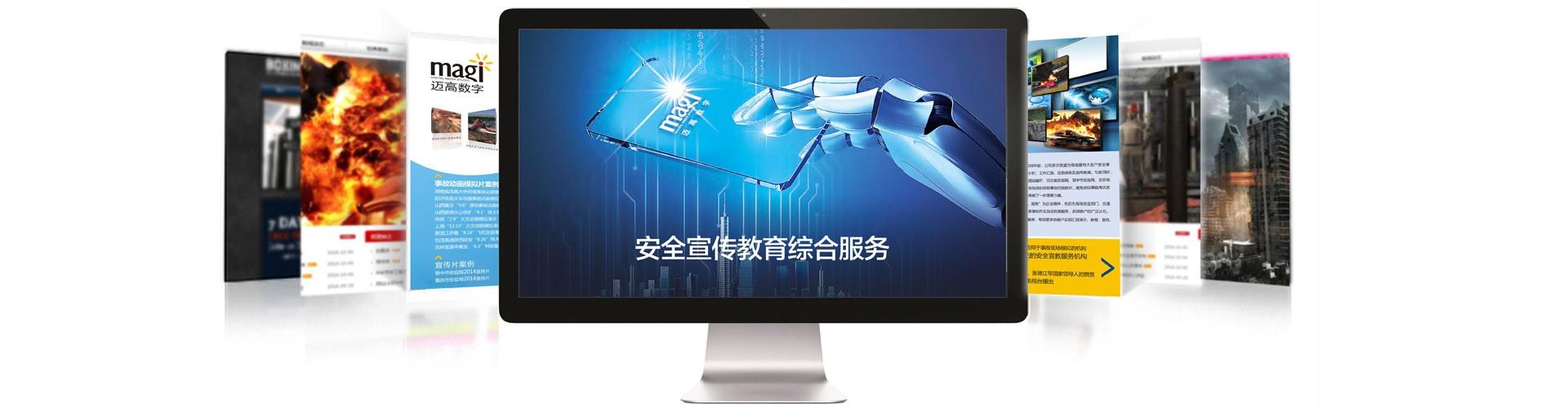 西安迈高数字技术有限公司