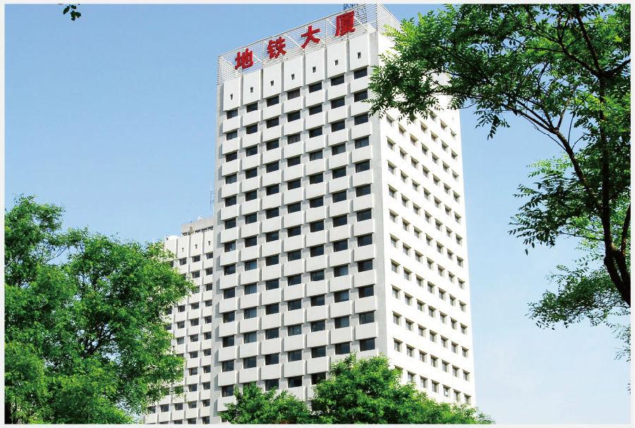 北京市地铁大厦
