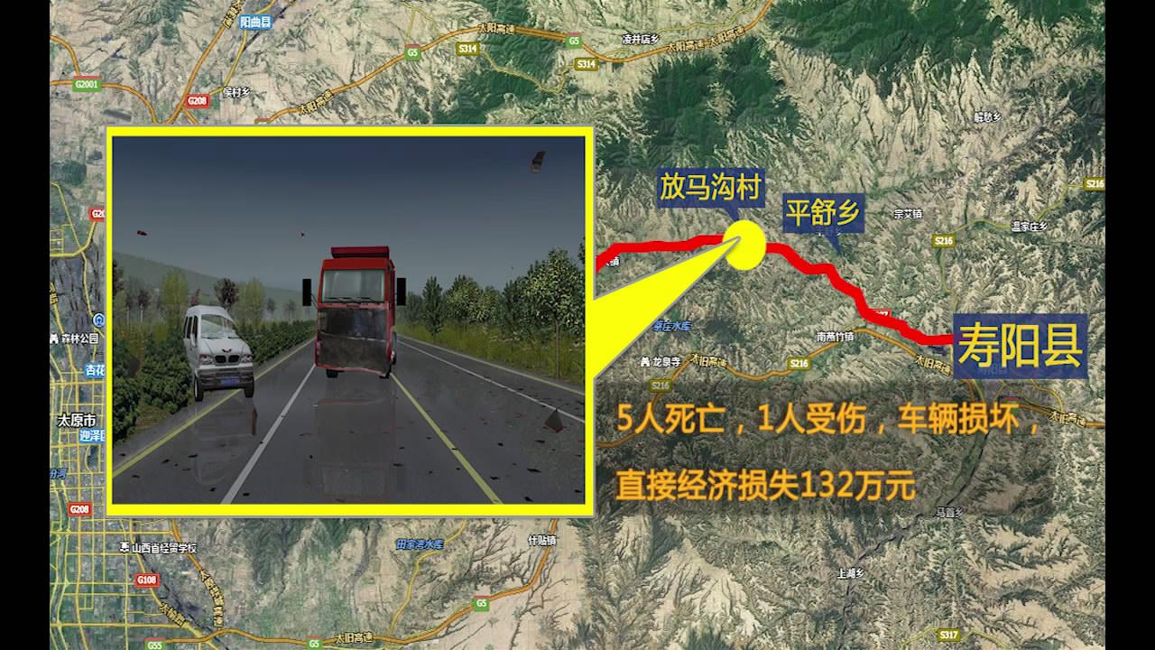 """寿阳县""""8.17""""较大道路交通事故动画模拟"""