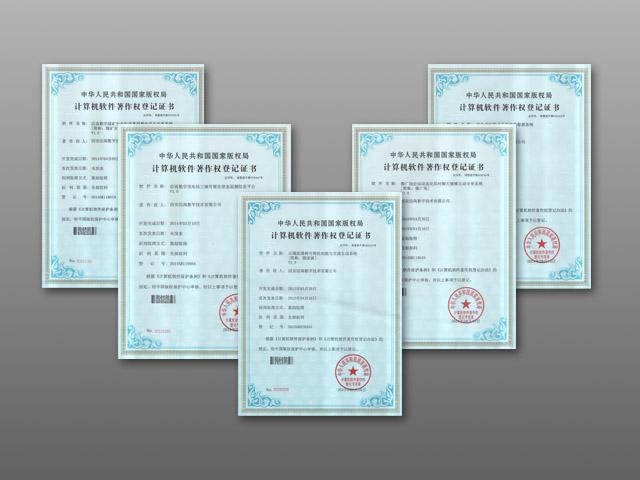 迈高数字软件著作权登记证书
