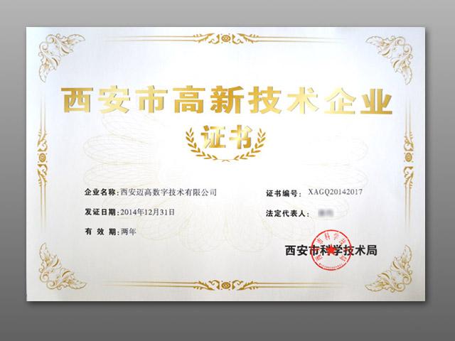 西安市高新技术企业证书