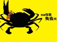 你有它们那样的再生基因吗?——陕西省安全生产公益广告优秀作品