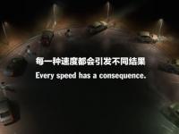 抵制超速驾驶公益广告《车速决定后果》