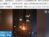 大火蔓延整栋楼需要多久?