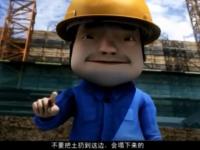 工地安全教育视频