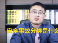 【微视频】安全事故分类规定是什么?