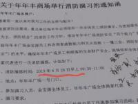"""广西一商场起火,却被谣传是""""消防演习""""?"""