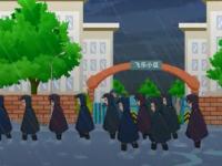 【微视频】汛期安全常识