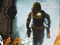 微视频:勇敢的逆行者