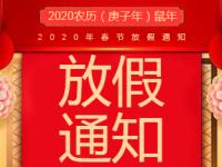 2020年迈高数字春节放假通知