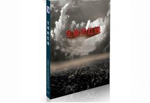 安全生产月主题宣传片——《生命的红线》