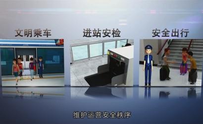 北京地铁2015安全文明宣传片