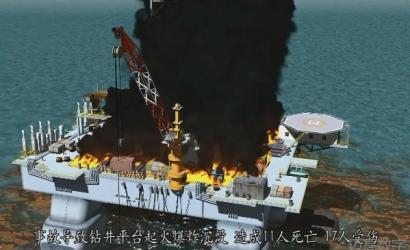 """美国墨西哥湾""""4.20""""井喷溢油事故"""