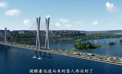草滩渭河特大桥设计方案动画演示片