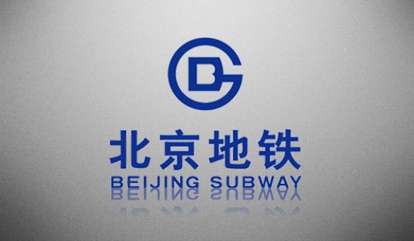 北京市地铁运营有限公司