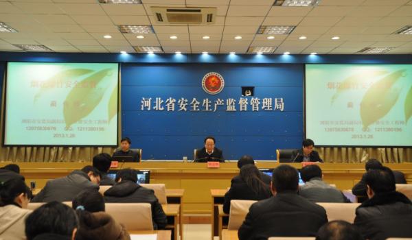 河北省安全生产监督管理局