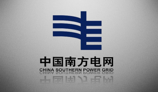 南方电网广西电网公司