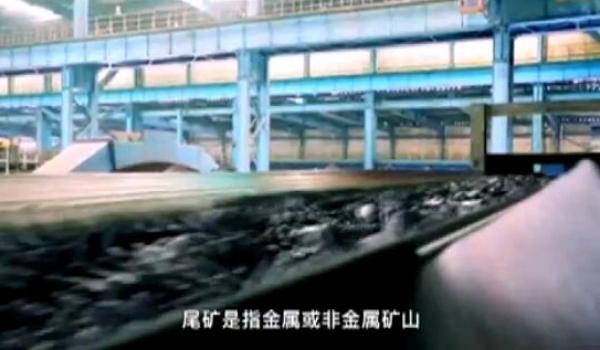 """矿山地质环境保护科普片——《矿山""""废渣""""的综合利用》"""