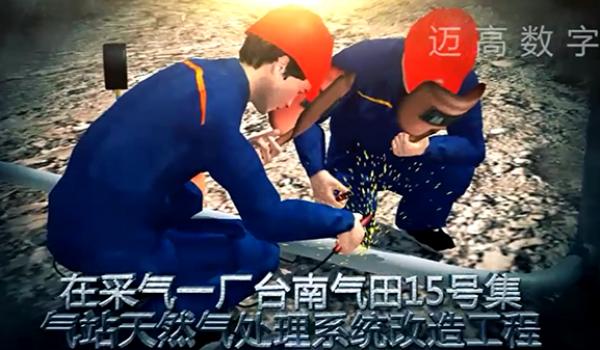 青海油田公司某承包商物体打击事故动画